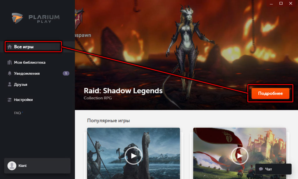 Как начать играть в Raid: Shadow Legends правильно