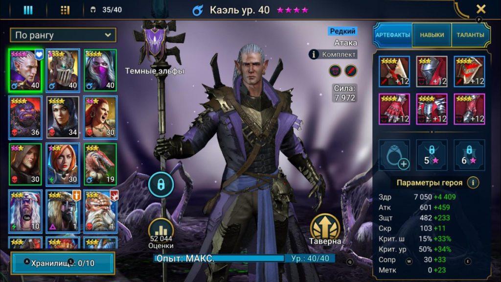 Быстрый старт RAID Shadow Legends